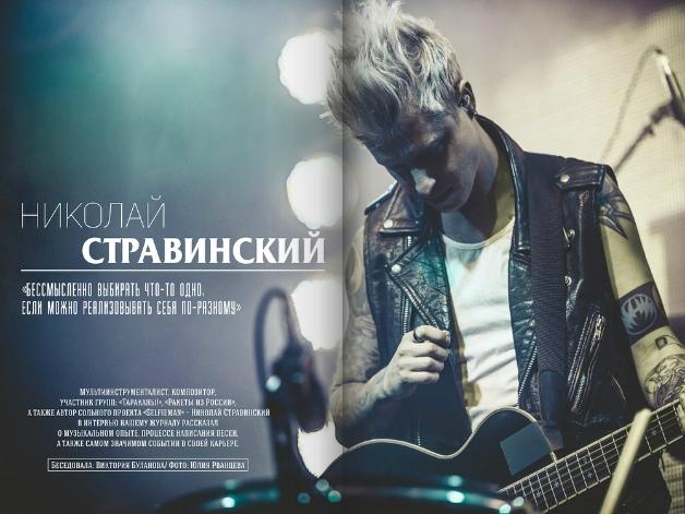 Интервью с Николаем Стравинским в журнале Distortion Selfieman Official site